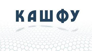 Махди Абидов  тема: Проницательность (Кашфу)