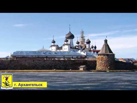 Достопримечательности Архангельска города на севере европейской части России
