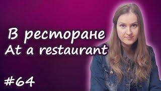 64 At a restaurant - в ресторане, структура меню, основные слова и выражения
