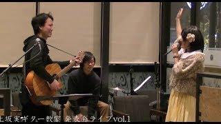 上坂実ギター教室 発表会ライブvol.1より『赤いスイートピー』