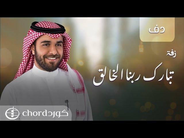 زفة تبارك ربنا الخالق نسخة دف متجر كورد استديو
