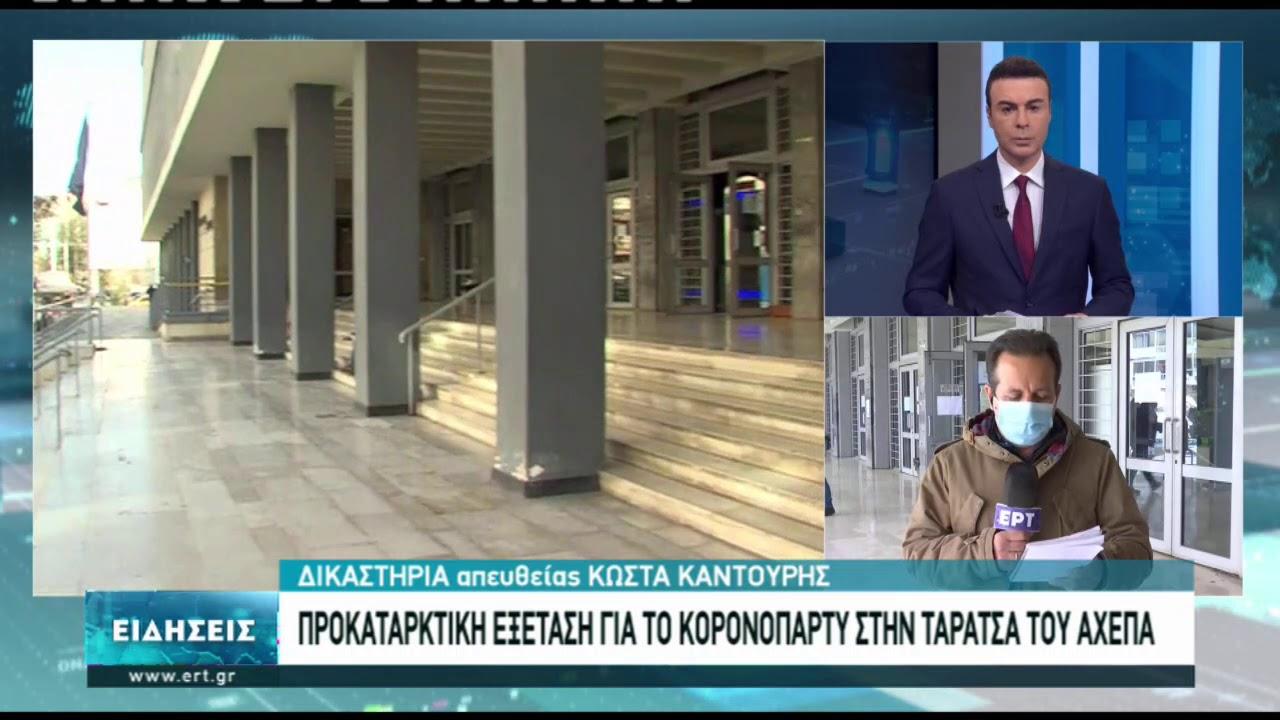 Θεσσαλονίκη: Εισαγγελική παρέμβαση για τον συνωστισμό σε ταράτσα του ΑΧΕΠΑ | 12/03/2021 | ΕΡΤ