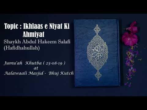 (Ikhlas e Niyat ki Ahmiyat )Shaykh AbdulHakeem Salafi (Hafidhaullah)  - Jumu'ah Khutbah