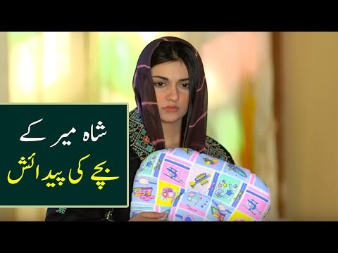 Mere Bewafa Episode 18 Full Story Review in Urdu | Sara Khan | Agha Ali | Aplus