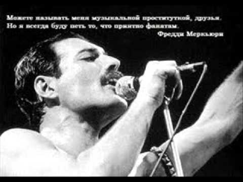 Freddie Mercury   Living On My Own он легенда