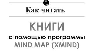 Как читать книги с помощью программы Mind map