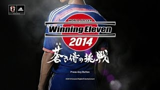A POR LA J-LEAGUE   World Soccer Winning Eleven 2014 Aoki Samurai no Chousen