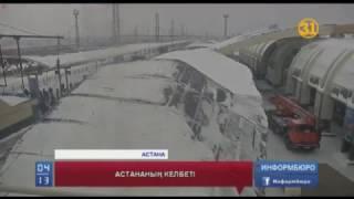 Астана темір жол вокзалында перронды қалқалап тұрған құрылғы пойыз үстіне құлап кетті