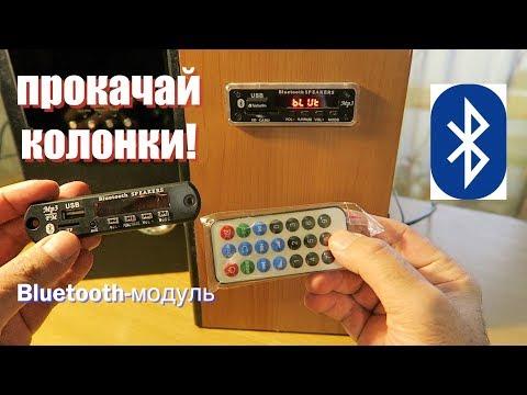 Встраиваемый Bluetooth USB mP3 модуль c AliExpress.Как Подключить к Колонкам + Тест.