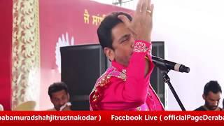 Part 1 Gurdas Mann ( Live ) Mela Murad Shah Ji 2018 - Nakodar - Laddi Sai JI - 24 AUGUST 2018
