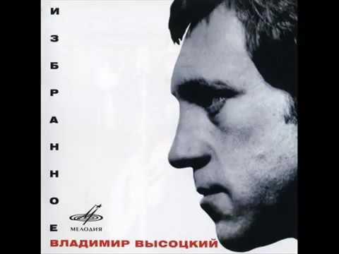 Владимир Высоцкий - Избранное Мелодия