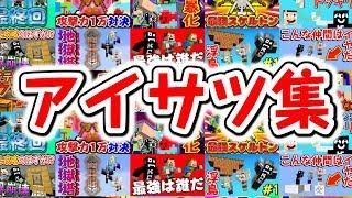 【あくまで個人戦クラフト】アイサツ&動画冒頭まとめ!フライシェン&リトルスカイブロック