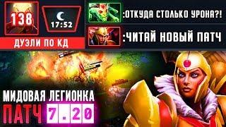 ДУЭЛЬ БЕЗ КД! НОВАЯ ЛЕГИОНКА В ПАТЧЕ 7.20