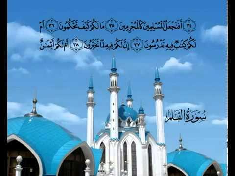 Sure  Al-Qalam <br>(The Pen) - şeyh / Mohammad El Menshawe - Fransızca çeviri