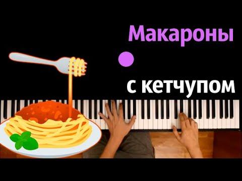 🔥 Хит TIkTok | Макароны с кетчупом (Костя Шварц) ● караоке | PIANO_KARAOKE ● ᴴᴰ + НОТЫ & MIDI