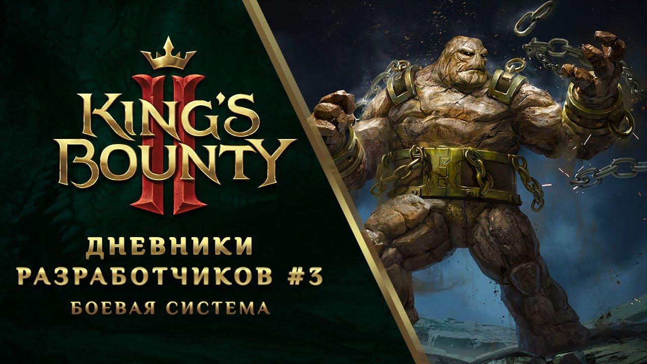 Боевая система King's Bounty II – дневники разработчиков (3 серия)