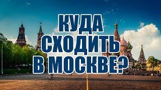 Куда сходить в Москве? Развлечения Москвы. Куда пойти в выходные в Москве