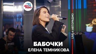 🅰️ Елена Темникова   Бабочки (LIVE @ Авторадио)