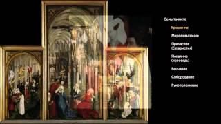 Протестантская реформация: Истоки (5 из 9) | 1450-1750 | Всемирная история