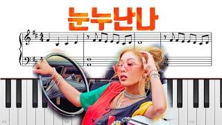 쉬운 피아노 악보 Jessi(제시) - 눈누난나 (NUNU NANA)