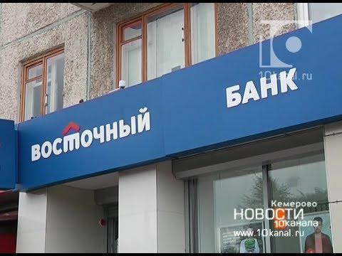 Особенности кредитования в банке «Восточный»
