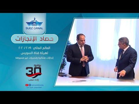 حصاد العام المالي لهيئة قناة السويس 2019 2020... انجازات وتحديات
