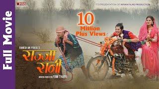 RAJJA RANI    New Nepali Full Movie 2018/2075  Keki Adhikari, Najir Hussain, Kameshor Chaurasiya