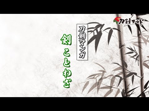 剣ことわざ(刀剣マンガ)