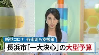 5月1日 びわ湖放送ニュース
