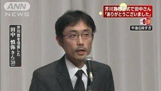 芥川賞贈呈式に田中慎弥さん注目の発言は・・・12/02/17