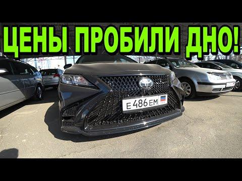 Донецк: Чем торгуют на авторынке Авто с пробегом почти даром! Цены и Обзор