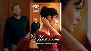 Смотреть онлайн Фильм «Нежность», 2011 год