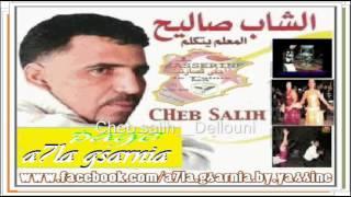 Cheb salih__Dellouni تحميل MP3