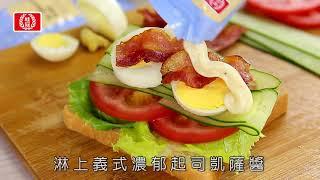 【營養風】凱薩黃金蛋土司