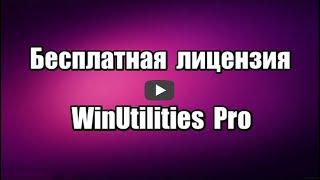 Лицензия WinUtilities Pro программы для очистки и оптимизации Windows, удаления ненужных файлов, исправления ошибок в реестре.  Скачать программу WinUtilities Pro: