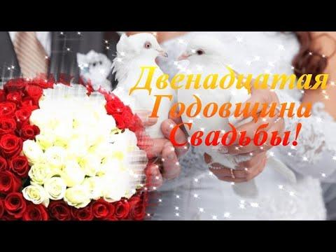 Двенадцатая Годовщина Свадьбы! Никелевая Свадьба! Музыкальная видео открытка