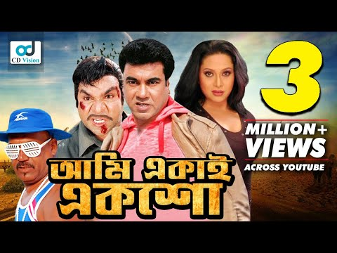 Download Ami Ekai Eksho | Manna | Jona | Anwara | Kabila | Bangla New Movie 2017 | CD Vision HD Mp4 3GP Video and MP3