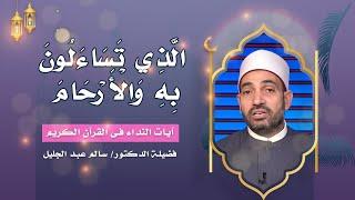 الذى تسائلون به والأرحام برنامج آيات النداء مع فضيلة الدكتور الشيخ سالم عبد الجليل