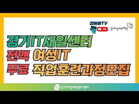 경기IT새일센터 직업훈련 모집!!