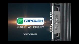 Замки Гардиан. Рекламный ролик 2016