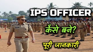 How to Become an IPS Officer with Full Information? – [Hindi] – Quick Support