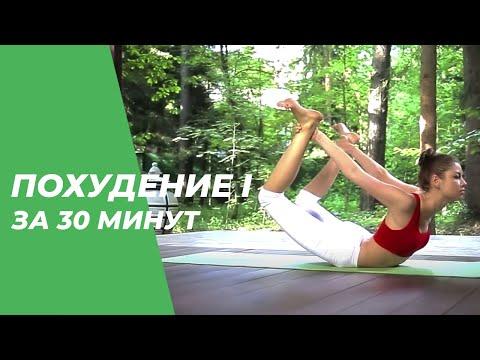 Йога для похудения (I) за 30 минут — Йога для начинающих.