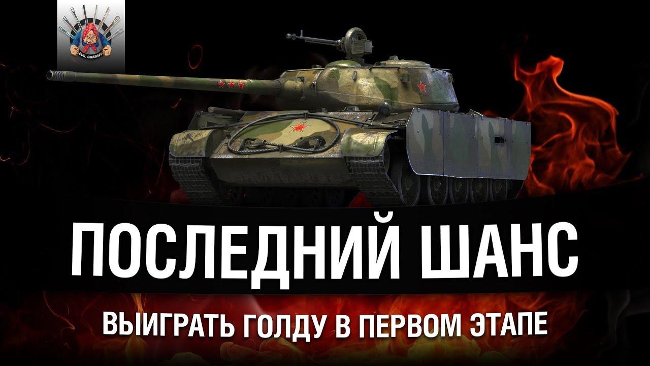 СЕГОДНЯ БЕРУ ОБ.279 (р) | ЛБЗ 2.0