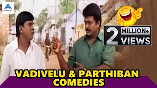 Vadivelu Parthiban Combo | Super Hit Comedy Collection | Vadivelu | Parthiban | Pyramid Glitz Comedy
