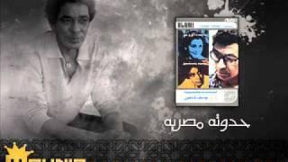 اغاني حصرية 2 - مصر ياما يا بهيه - حدوته مصريه - الشيخ امام تحميل MP3