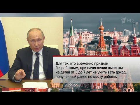 Владимир Путин подписал указ о дополнительных выплатах семьям, имеющим право на материнский капитал.