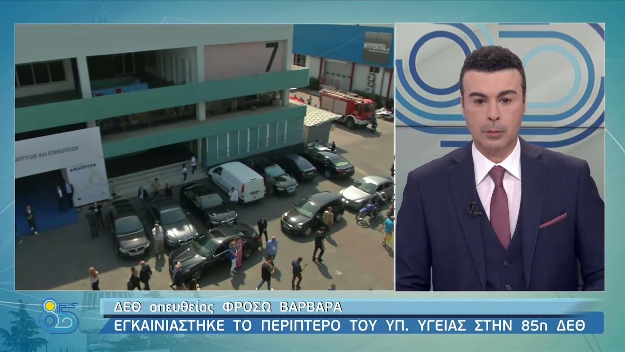 Εγκαινιάστηκε το περίπτερο του υπουργείου Υγείας στην 85η ΔΕΘ   11/09/2021   ΕΡΤ