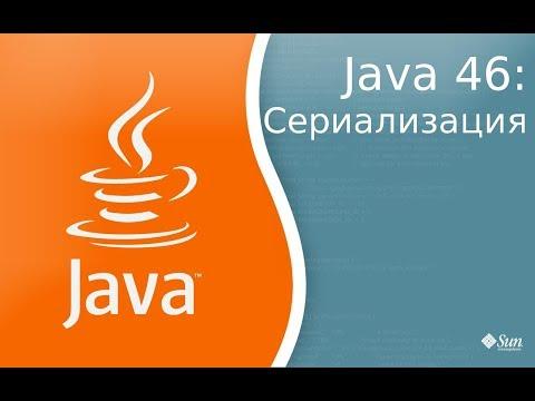 Урок по Java 46: Сериализация видео