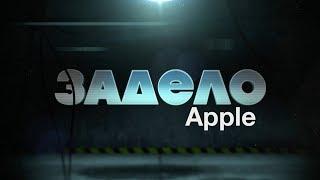 Сервисный центр Apple - о том как открыть, сколько зарабатывают и как развивают.