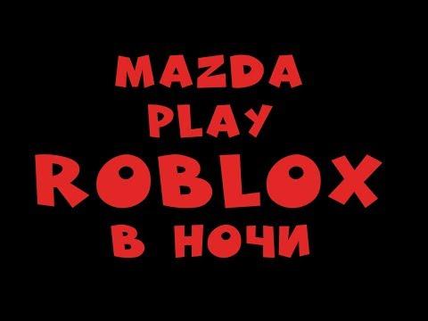 ВОЗВРАЩЕНИЕ ROBLOX В НОЧИ / ROBLOX СТРИМ С MAZDA PLAY